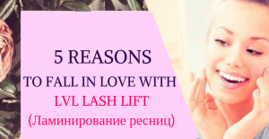 6-resons-to-fall-in-love-with-lvl-lash-lift1-1